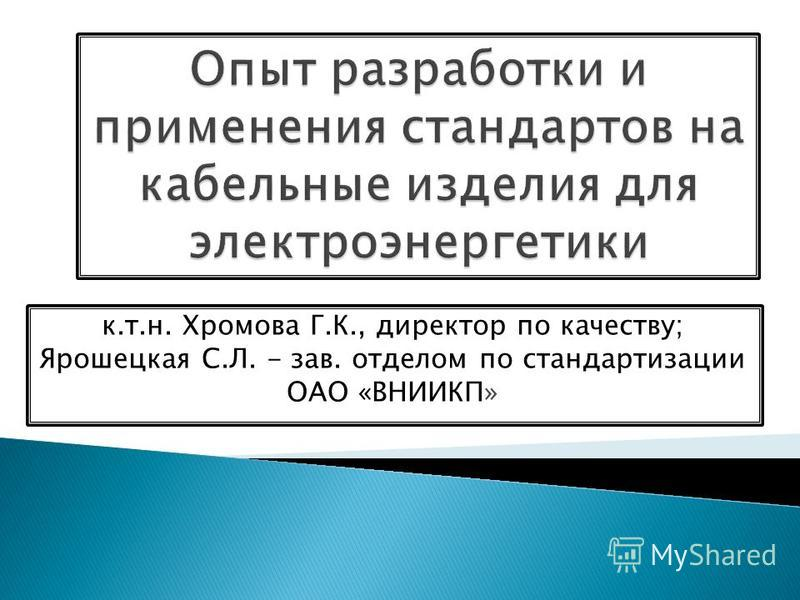 к.т.н. Хромова Г.К., директор по качеству; Ярошецкая С.Л. - зав. отделом по стандартизации ОАО «ВНИИКП»
