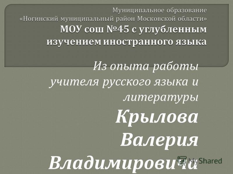 Из опыта работы учителя русского языка и литературы Крылова Валерия Владимировича