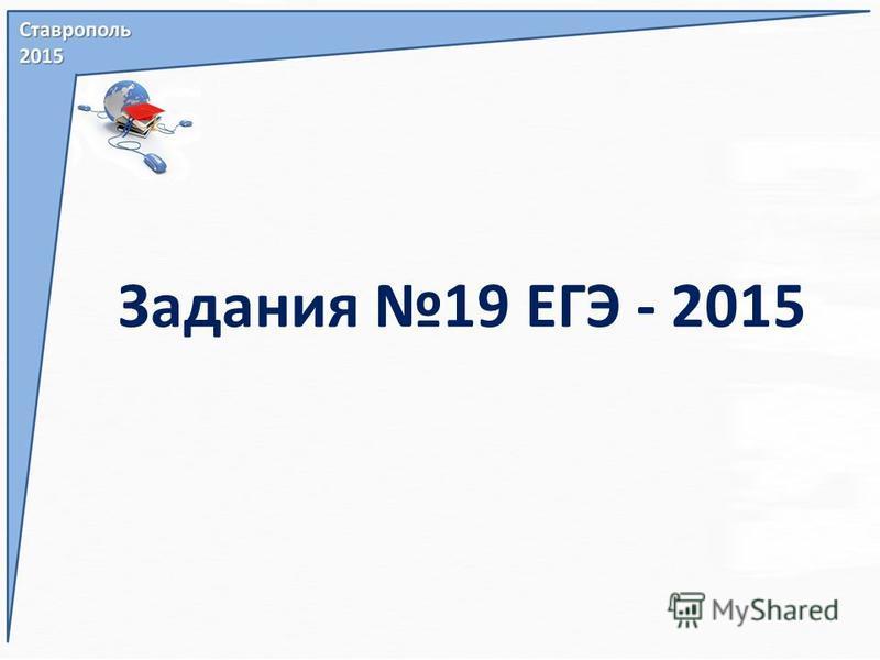 Задания 19 ЕГЭ - 2015