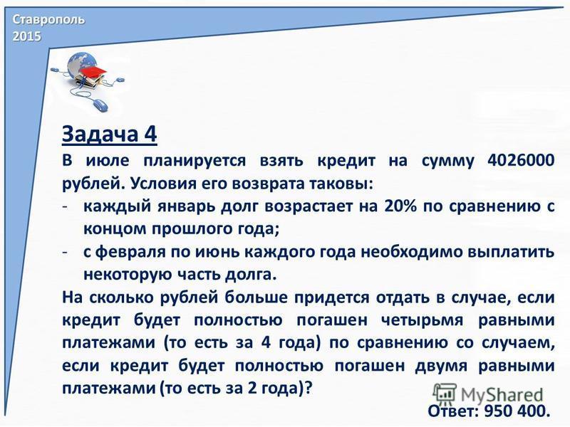 Задача 4 В июле планируется взять кредит на сумму 4026000 рублей. Условия его возврата таковы: -каждый январь долг возрастает на 20% по сравнению с концом прошлого года; -с февраля по июнь каждого года необходимо выплатить некоторую часть долга. На с