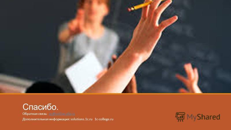 Спасибо. Обратная связь: uz@online-ufa.ruuz@online-ufa.ru Дополнительная информация: solutions.1c.ru 1c-college.ru