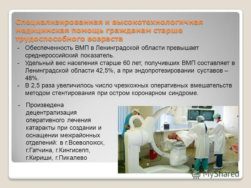 Специализированная и высокотехнологичная медицинская помощь гражданам старше трудоспособного возраста -Обеспеченность ВМП в Ленинградской области превышает среднероссийский показатель. -Удельный вес населения старше 60 лет, получивших ВМП составляет