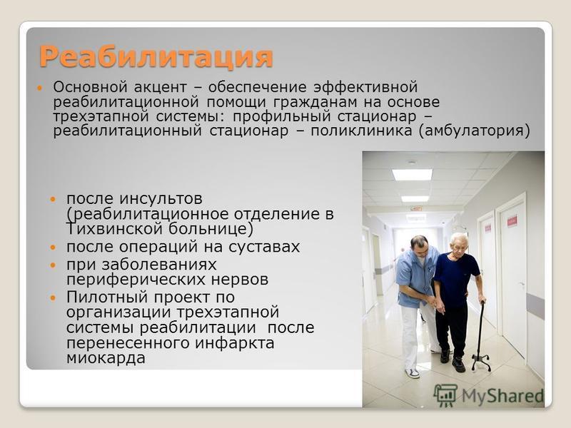 Реабилитация после инсультов (реабилитационное отделение в Тихвинской больнице) после операций на суставах при заболеваниях периферических нервов Пилотный проект по организации трехэтапной системы реабилитации после перенесенного инфаркта миокарда Ос