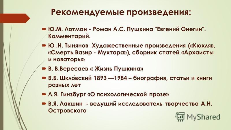 Рекомендуемые произведения: Ю.М. Лотман - Роман А.С. Пушкина
