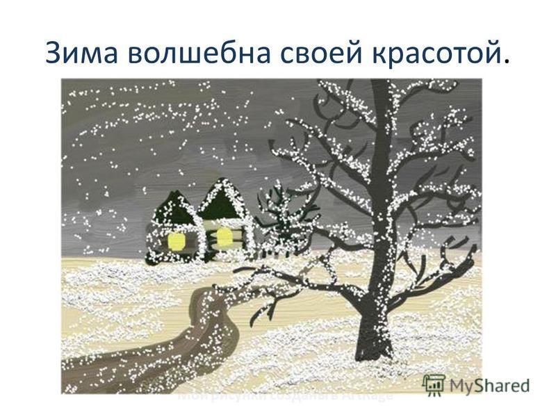 Зима волшебна своей красотой. Мои рисунки созданы в ArtRage