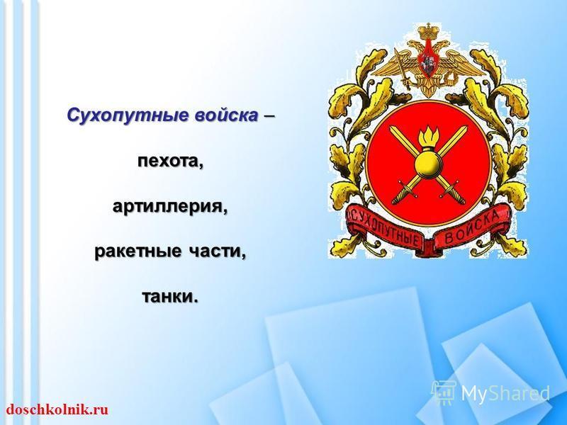 Сухопутные войска – пехота,артиллерия, ракетные части, танки. doschkolnik.ru