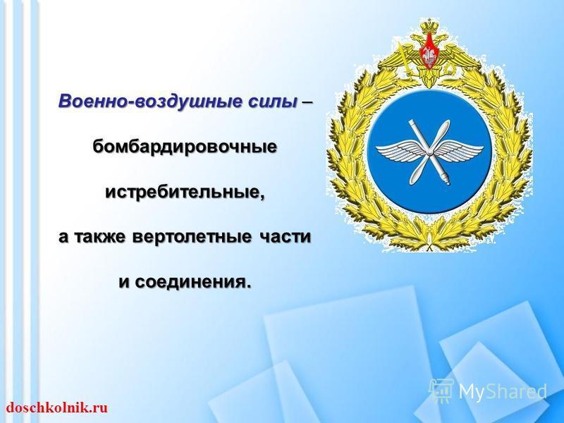 Военно-воздушные силы – бомбардировочные истребительные, а также вертолетные части и соединения. doschkolnik.ru