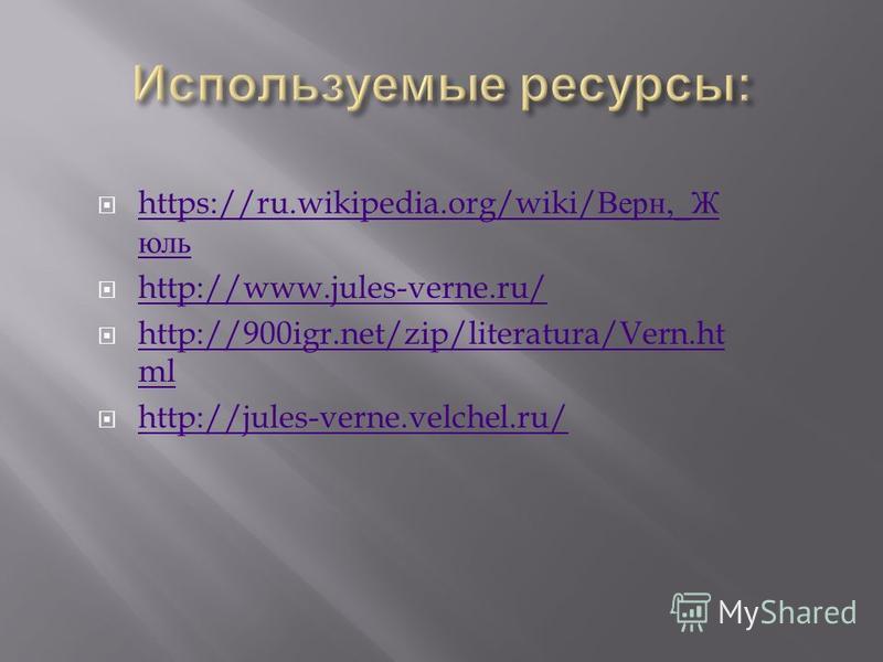 https://ru.wikipedia.org/wiki/ Верн,_ Ж юль https://ru.wikipedia.org/wiki/ Верн,_ Ж юль http://www.jules-verne.ru/ http://900igr.net/zip/literatura/Vern.ht ml http://900igr.net/zip/literatura/Vern.ht ml http://jules-verne.velchel.ru/