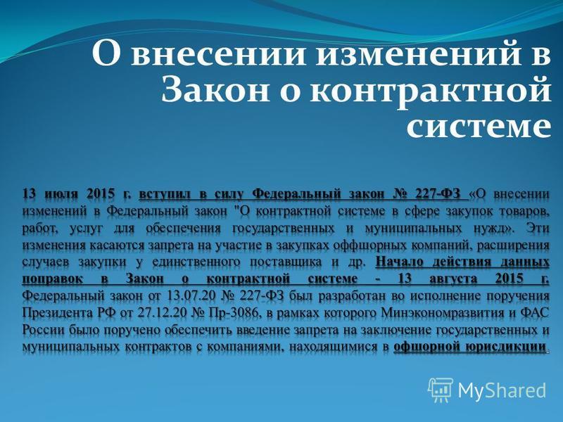 О внесении изменений в Закон о контрактной системе