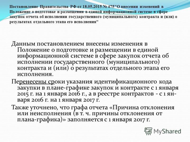 Постановление Правительства РФ от 18.05.2015 475