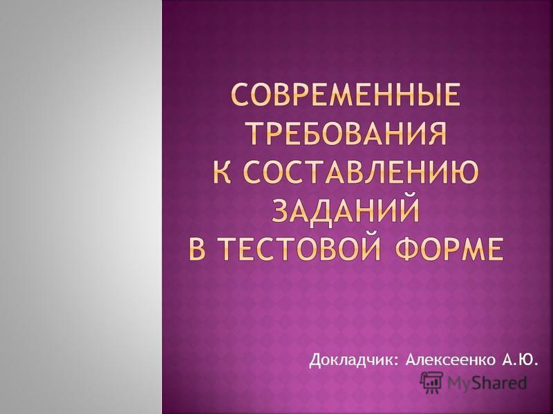 Докладчик: Алексеенко А.Ю.