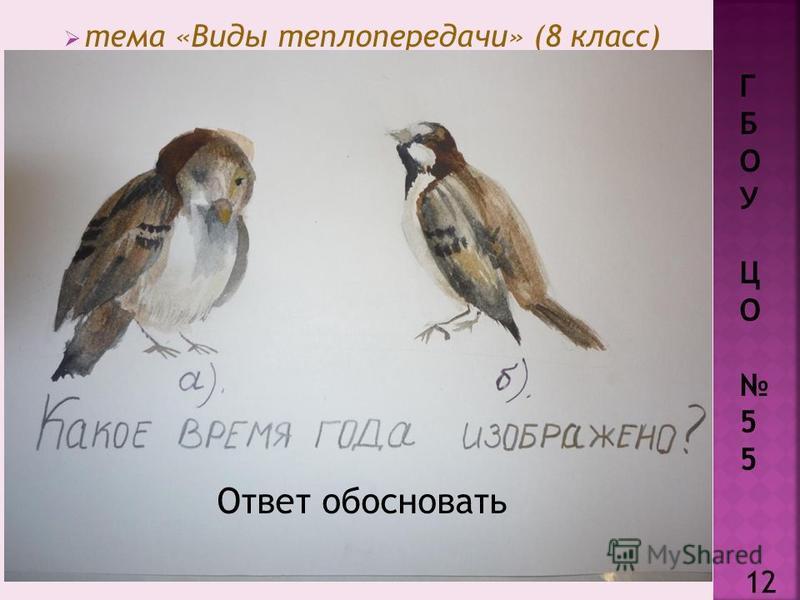 тема «Виды теплопередачи» (8 класс) Г Б О У Ц О 5 Ответ обосновать 12