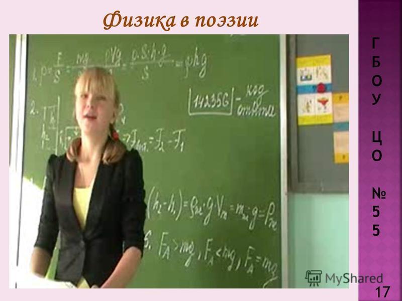 Г Б О У Ц О 5 Физика в поэзии 17