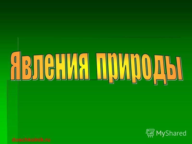 doschkolnik.ru