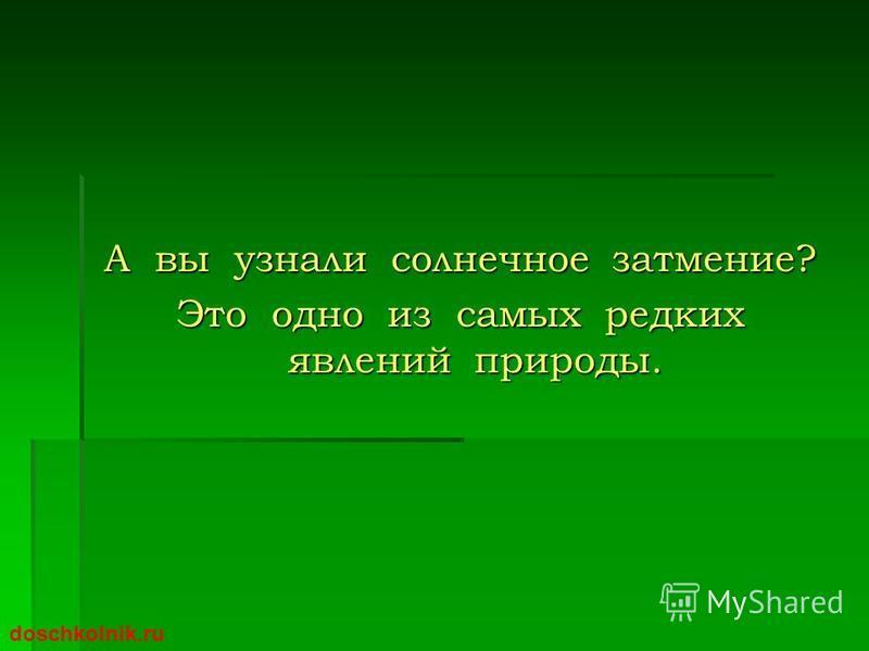 А вы узнали солнечное затмение? Это одно из самых редких явлений природы. doschkolnik.ru