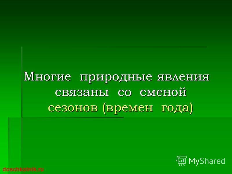 Многие природные явления связаны со сменой сезонов (времен года) doschkolnik.ru