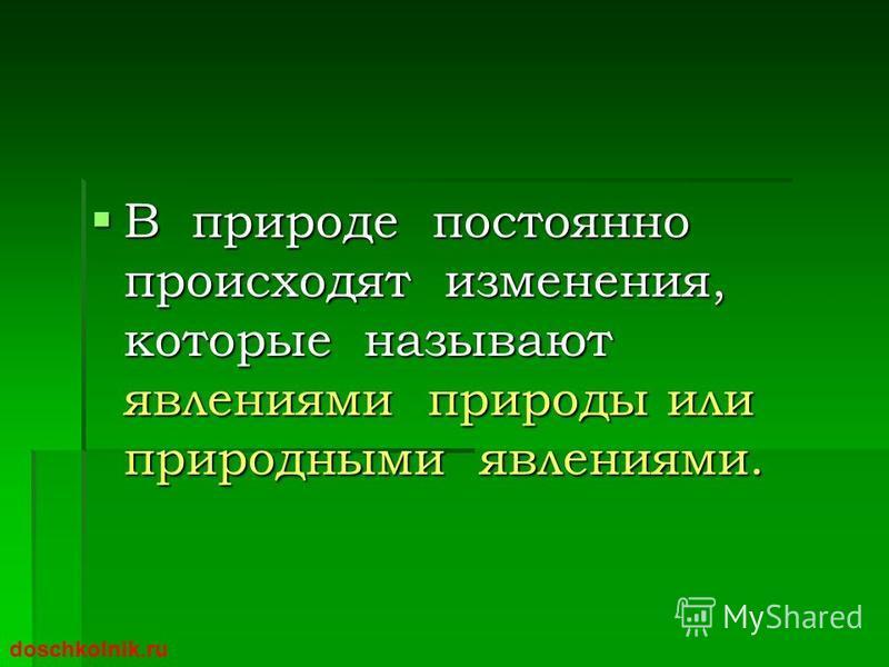 В природе постоянно происходят изменения, которые называют явлениями природы или природными явлениями. В природе постоянно происходят изменения, которые называют явлениями природы или природными явлениями. doschkolnik.ru