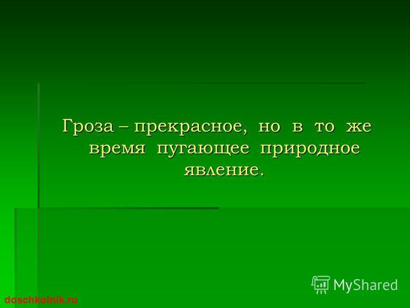 Гроза – прекрасное, но в то же время пугающее природное явление. doschkolnik.ru