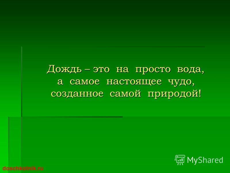 Дождь – это на просто вода, а самое настоящее чудо, созданное самой природой! Дождь – это на просто вода, а самое настоящее чудо, созданное самой природой! doschkolnik.ru