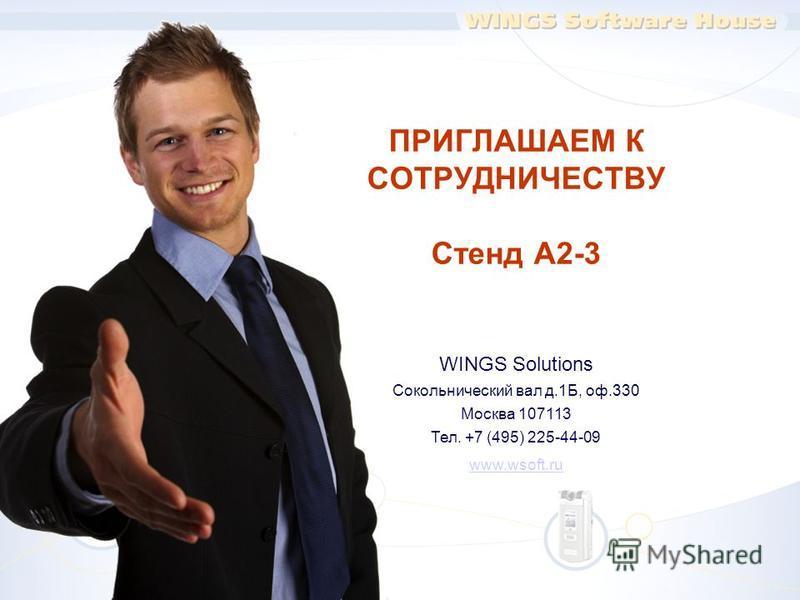 ПРИГЛАШАЕМ К СОТРУДНИЧЕСТВУ Стенд A2-3 WINGS Solutions Сокольнический вал д.1Б, оф.330 Москва 107113 Тел. +7 (495) 225-44-09 www.wsoft.ru