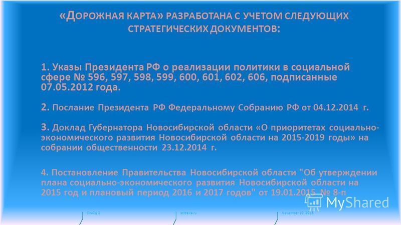 «Д ОРОЖНАЯ КАРТА » РАЗРАБОТАНА С УЧЕТОМ СЛЕДУЮЩИХ СТРАТЕГИЧЕСКИХ ДОКУМЕНТОВ : November 10, 2015sciberia.ru Слайд 2 1. Указы Президента РФ о реализации политики в социальной сфере 596, 597, 598, 599, 600, 601, 602, 606, подписанные 07.05.2012 года. 2.