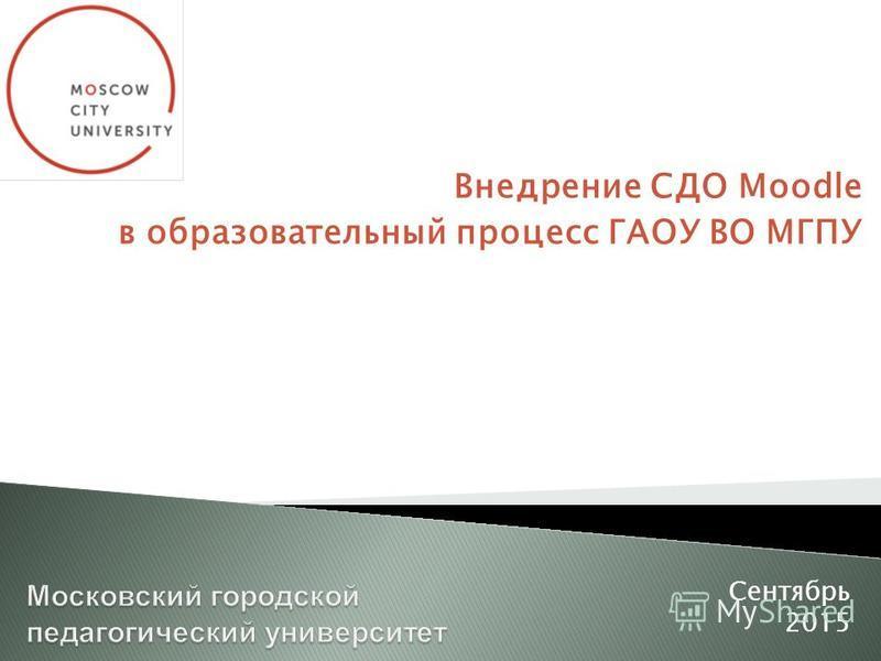 Внедрение СДО Moodle в образовательный процесс ГАОУ ВО МГПУ Сентябрь 2015