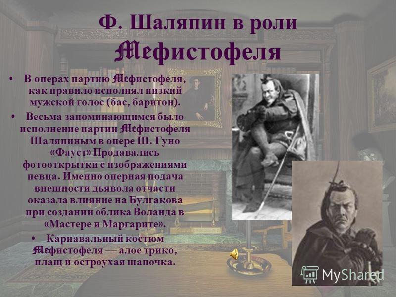 Ф. Шаляпин в роли Me мемемемемемемемемемемемемефистофеля В операх партию Me мемемемемемемемемемемемемефистофеля, как правило исполнял низкий мужской голос ( бас, баритон ). Весьма запоминающимся было исполнение партии Me мемемемемемемемемемемемемефис