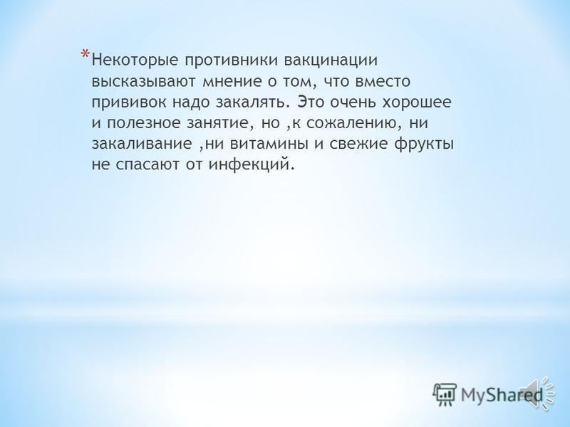 * В Санкт-Петербурге все необычные реакции на вакцинальный процесс изучаются в НИИ детских инфекций * В России существует система государственных испытаний * Отечественные препараты полностью соответствуют требованиям ВОЗ