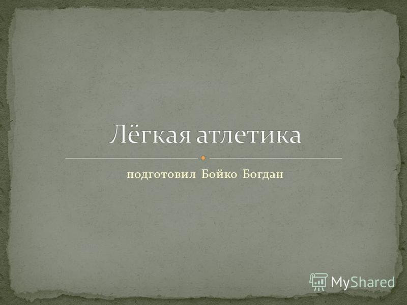 подготовил Бойко Богдан