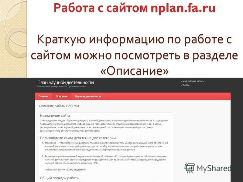 Работа с сайтом nplan.fa.ru Краткую информацию по работе с сайтом можно посмотреть в разделе « Описание »