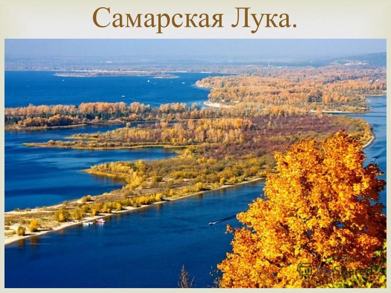 Самарская Лука.