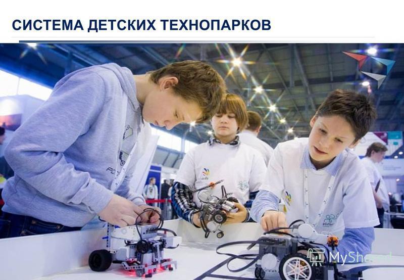 14 Материалы для ФФ по ДК v3. pptx СИСТЕМА ДЕТСКИХ ТЕХНОПАРКОВ