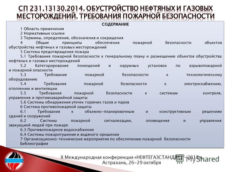 X Международная конференция «НЕФТЕГАЗСТАНДАРТ – 2015», Астрахань, 26-29 октября