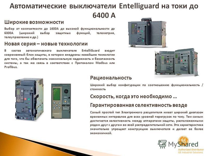 Автоматические выключатели Entelliguard на токи до 6400 А Широкие возможности Выбор от компактности до 1600А до высокой функциональности до 6300А (широкий выбор защитных функций, телеметрия, телеуправление и др.) Новая серия – новые технологии В сост