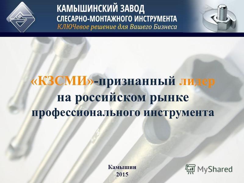 Камышин 2015 «КЗСМИ»-признанный лидер на российском рынке профессионального инструмента