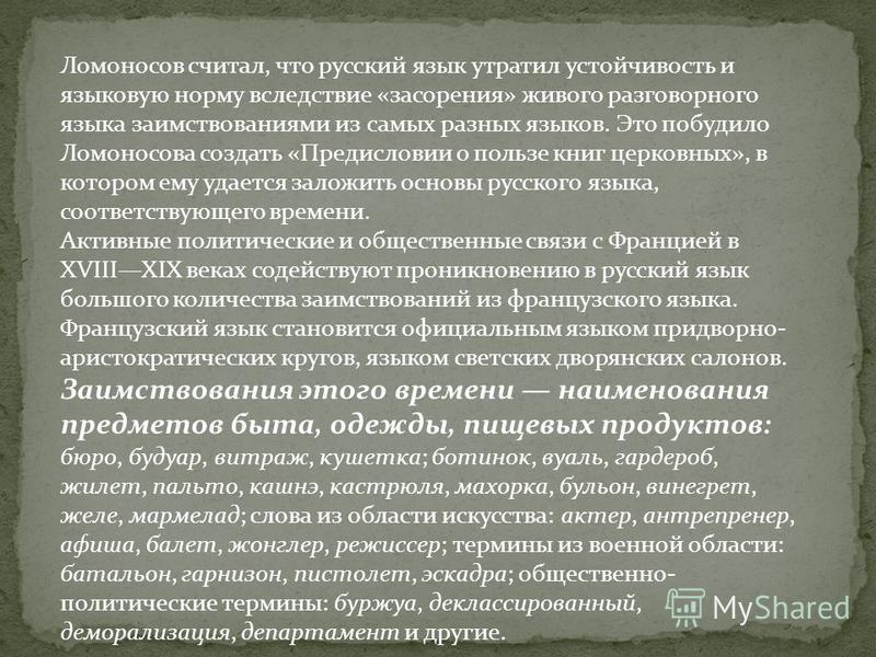 Ломоносов считал, что русский язык утратил устойчивость и языковую норму вследствие «засорения» живого разговорного языка заимствованиями из самых разных языков. Это побудило Ломоносова создать «Предисловии о пользе книг церковных», в котором ему уда