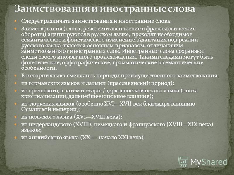 Следует различать заимствования и иностранные слова. Заимствования (слова, реже синтаксические и фразеологические обороты) адаптируются в русском языке, проходят необходимое семантическое и фонетическое изменение. Адаптация под реалии русского языка