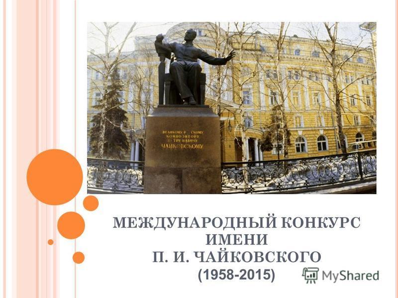 МЕЖДУНАРОДНЫЙ КОНКУРС ИМЕНИ П. И. ЧАЙКОВСКОГО (1958-2015)