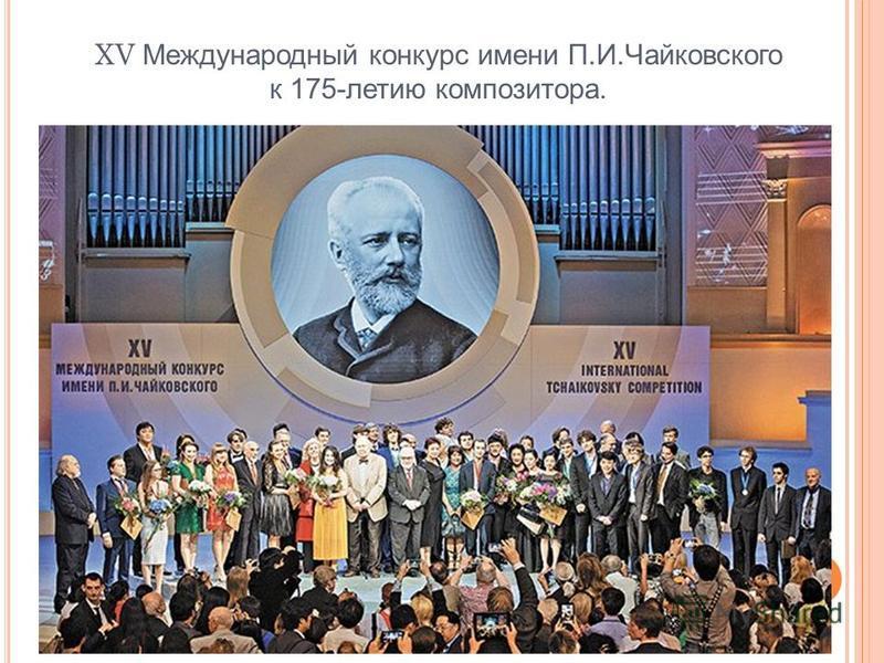XV Международный конкурс имени П.И.Чайковского к 175-летию композитора.