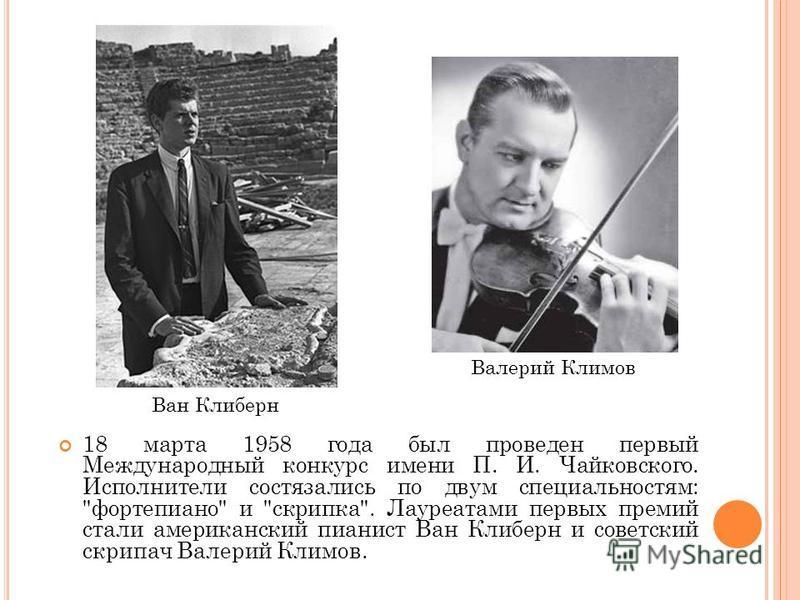 18 марта 1958 года был проведен первый Международный конкурс имени П. И. Чайковского. Исполнители состязались по двум специальностям: