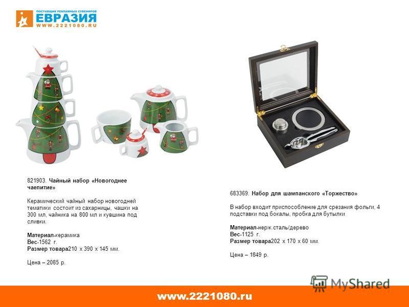 www.2221080. ru 821903. Чайный набор «Новогоднее чаепитие» Керамический чайный набор новогодней тематики состоит из сахарницы, чашки на 300 мл, чайника на 800 мл и кувшина под сливки. Материал-керамика Вес-1562 г. Размер товара 210 х 390 х 145 мм. Це