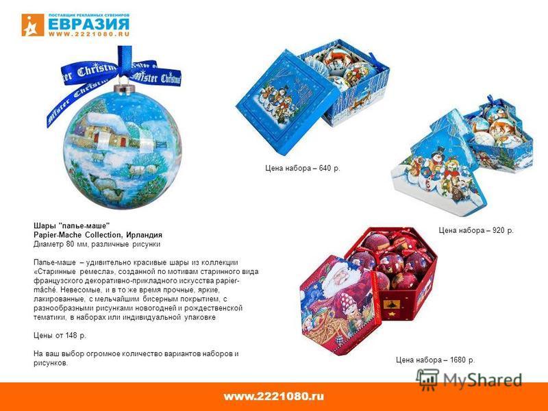 www.2221080. ru Шары