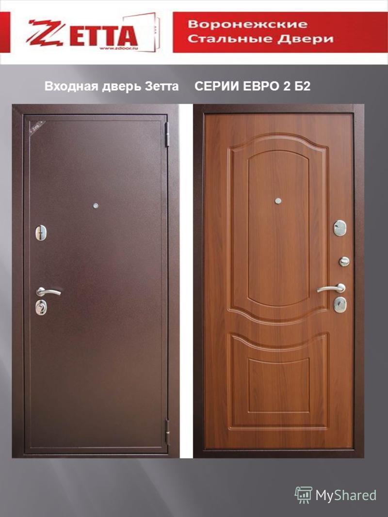 Входная дверь Зетта СЕРИИ ЕВРО 2 Б2