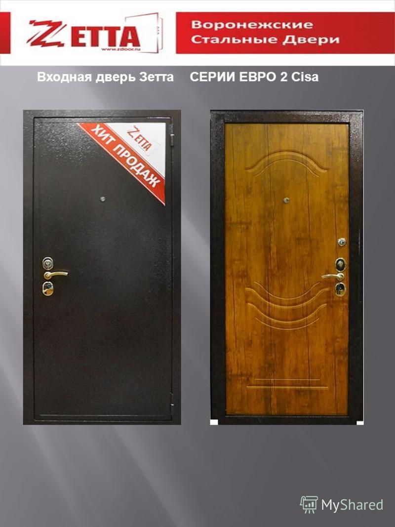 Входная дверь Зетта СЕРИИ ЕВРО 2 Cisa