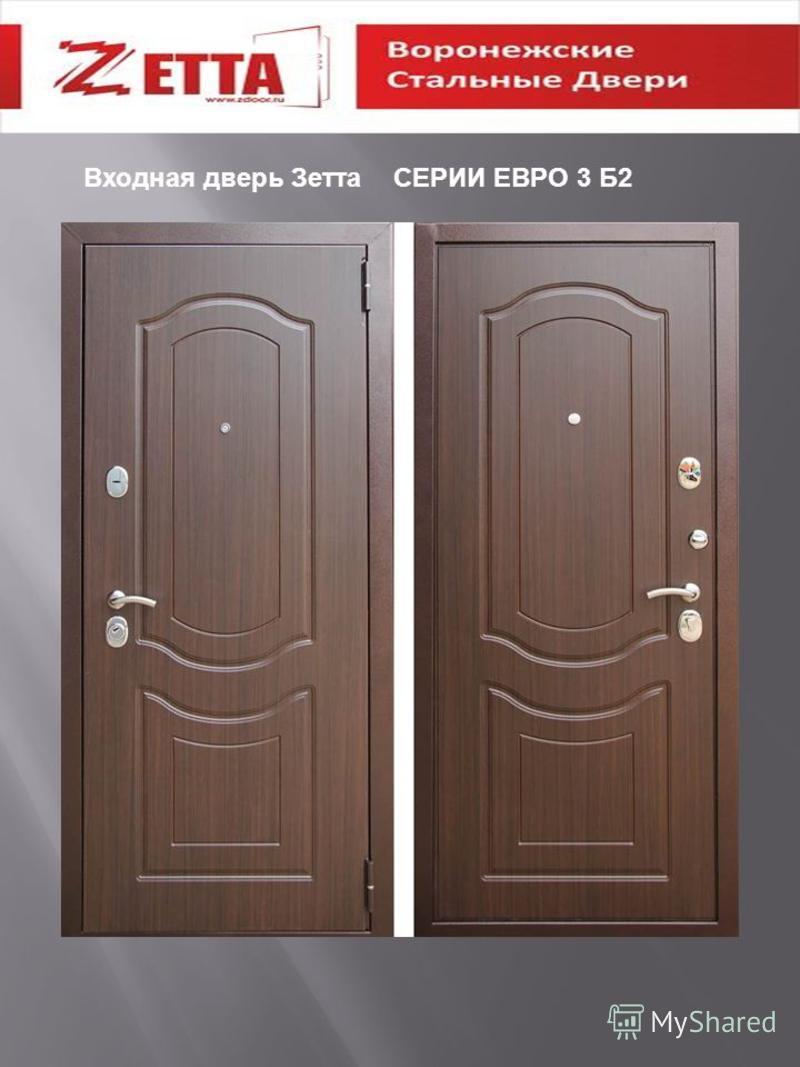 Входная дверь Зетта СЕРИИ ЕВРО 3 Б2