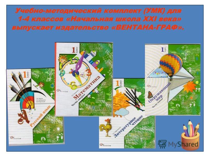 Учебно-методический комплект (УМК) для 1-4 классов «Начальная школа XXI века» выпускает издательство «ВЕНТАНА-ГРАФ».