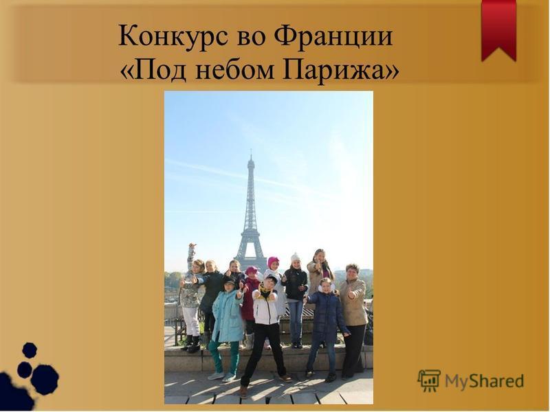 Конкурс во Франции «Под небом Парижа»