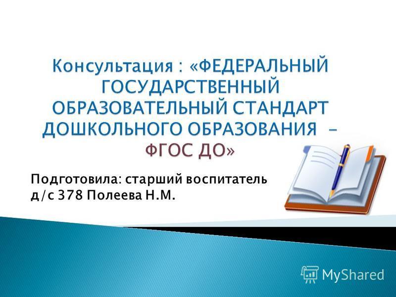Подготовила: старший воспитатель д/с 378 Полеева Н.М.