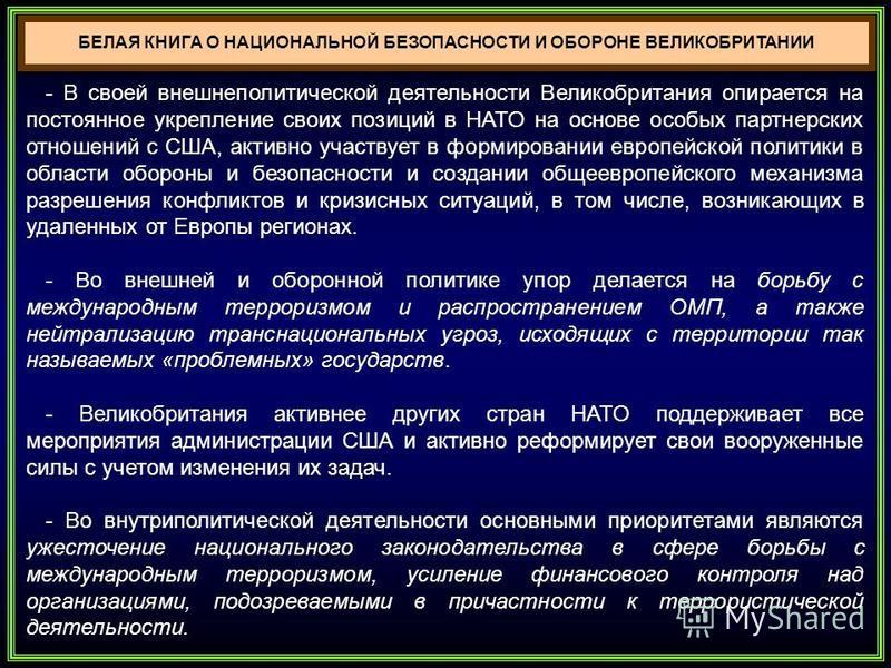 БЕЛАЯ КНИГА О НАЦИОНАЛЬНОЙ БЕЗОПАСНОСТИ И ОБОРОНЕ ВЕЛИКОБРИТАНИИ - В своей внешнеполитической деятельности Великобритания опирается на постоянное укрепление своих позиций в НАТО на основе особых партнерских отношений с США, активно участвует в формир