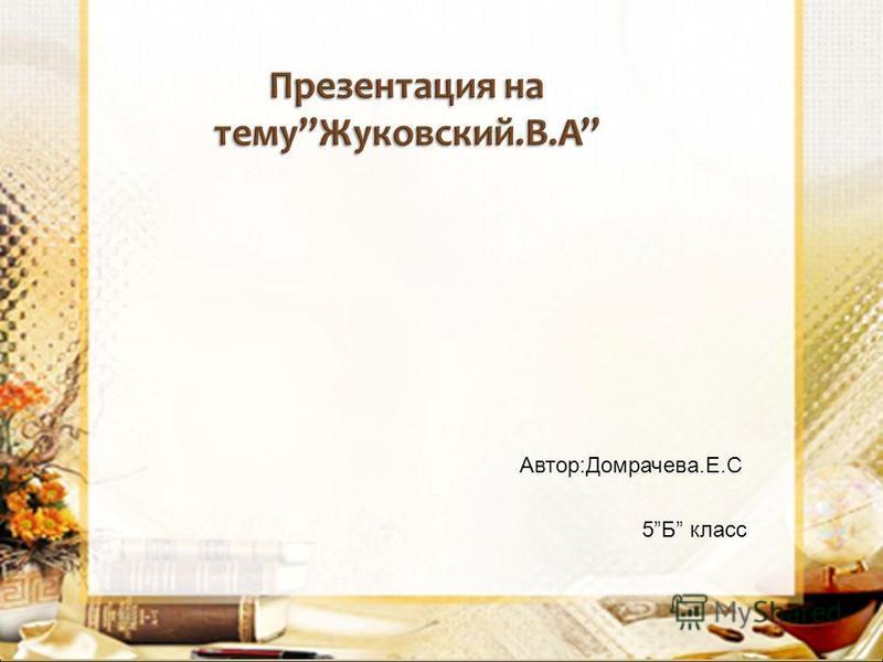 Автор:Домрачева.Е.С 5Б класс